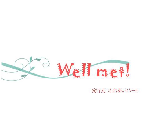 Well met!2019年5月号